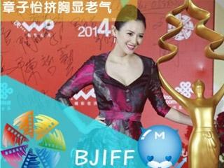 北京电影节闭幕式章子怡显老气