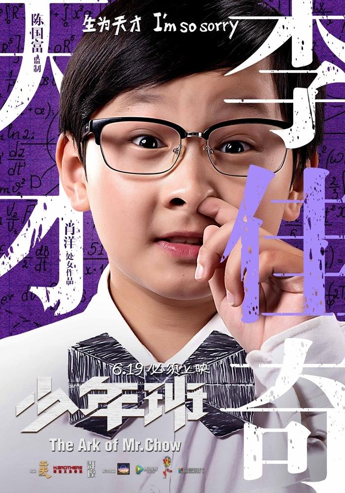 少年班性感_少年班_电影海报_图集_电影网_1905.com