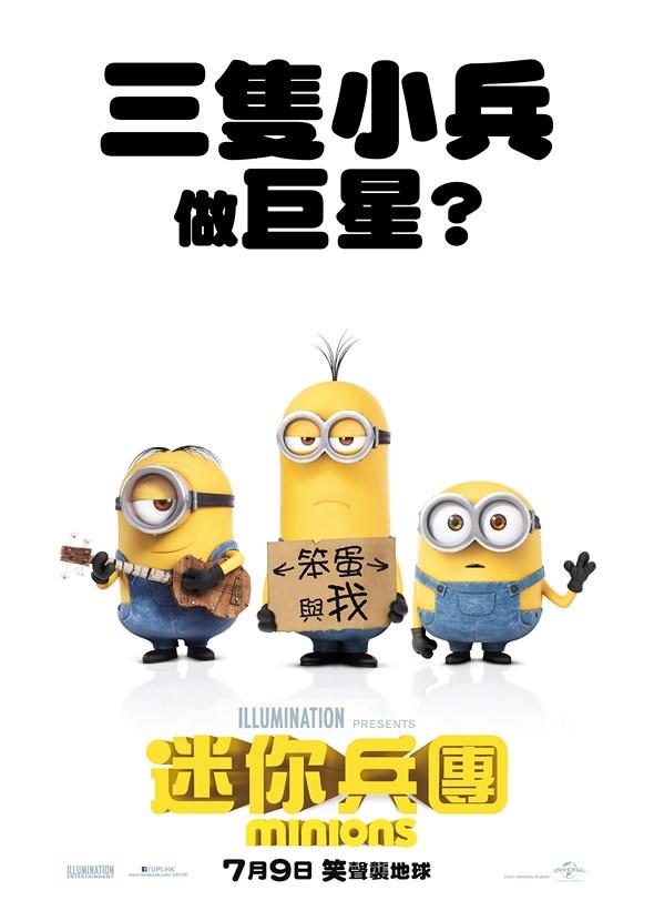 小黄人大眼萌_电影海报