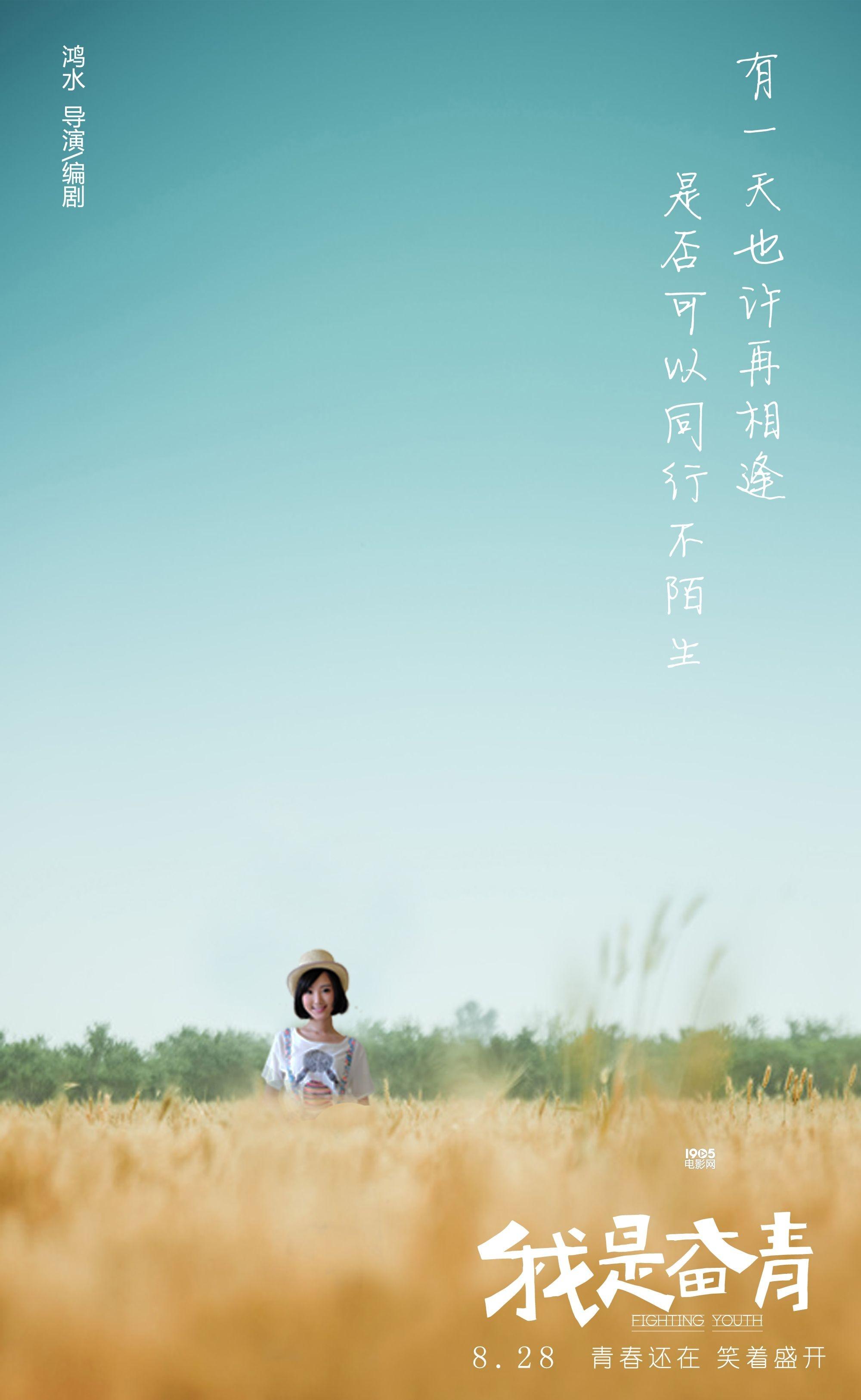 《我是奋青》MV海报齐曝光 青春痛点引人泪崩