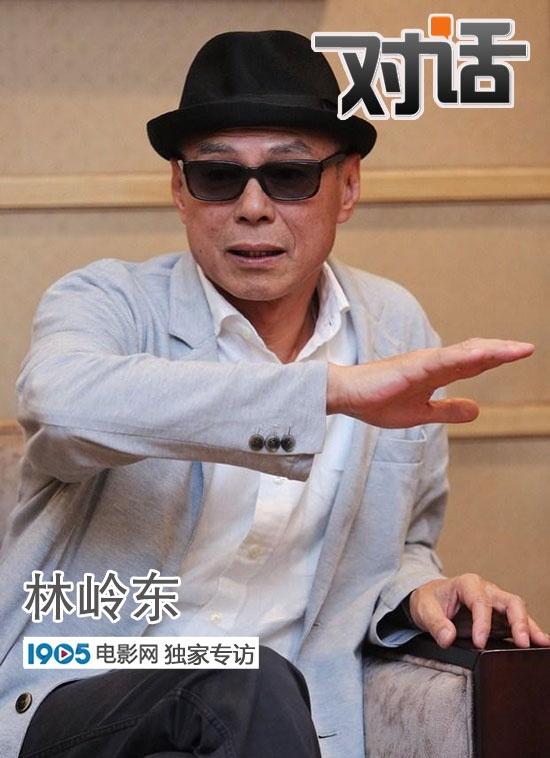 影坛失踪人口林岭东:想当年轻人 但时间不允许