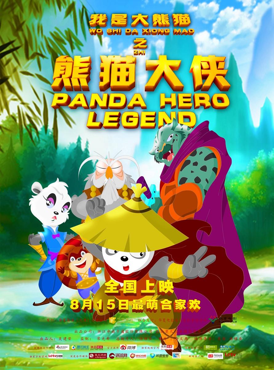 我是大熊猫之熊猫大侠