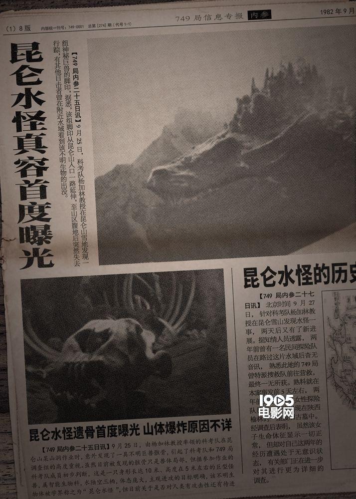 《九层妖塔》曝兽口逃生海报