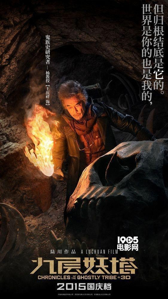 """《九层妖塔》曝""""敢死队""""剧照"""
