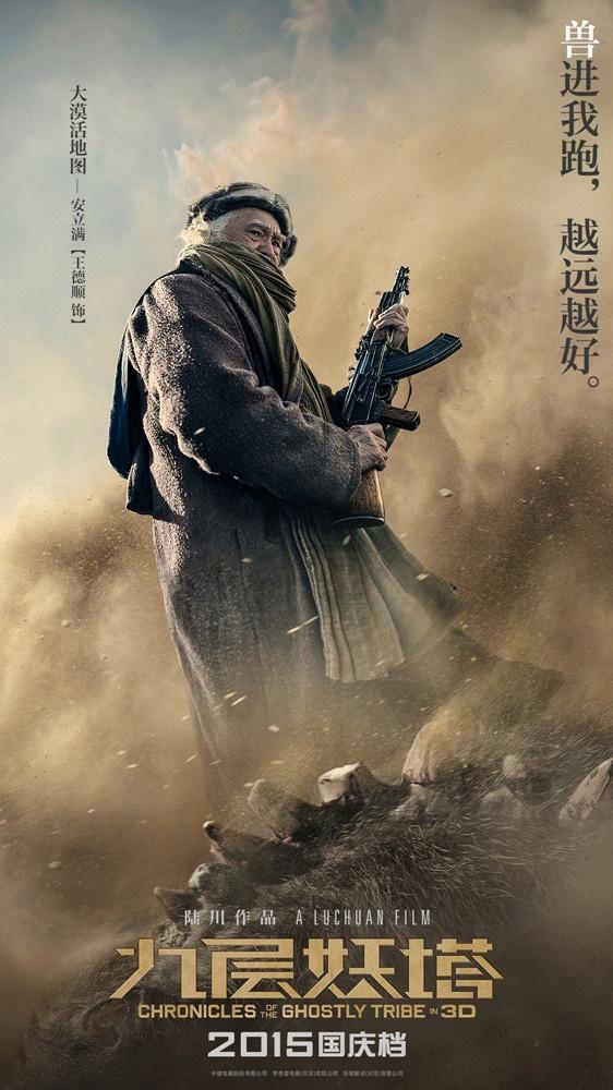 """《九层妖塔》曝""""七武士""""海报"""