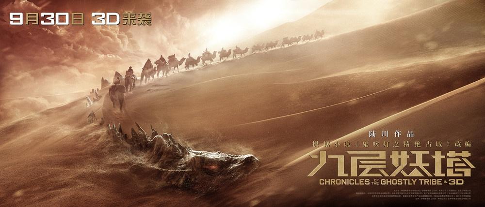 九层妖塔_电影海报_图集_电影网_1905.com