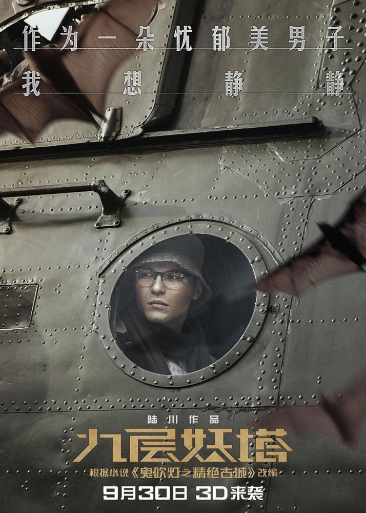 九层妖塔_电影海报_图集