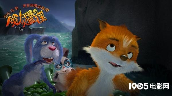 2015最新奇幻冒险动画电影《兔子镇的火狐狸》即将于10月30日