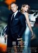 《007:幽灵党》金沙娱乐首映礼