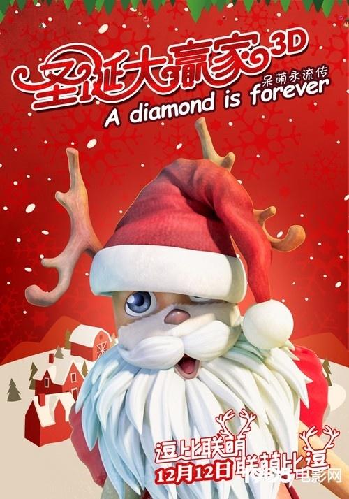 《圣诞大赢家》定档双12 或成《大圣归来》持续者