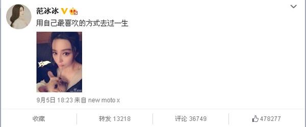 范冰冰怀抱爱犬晒美艳照 网友调侃:李晨失宠了!