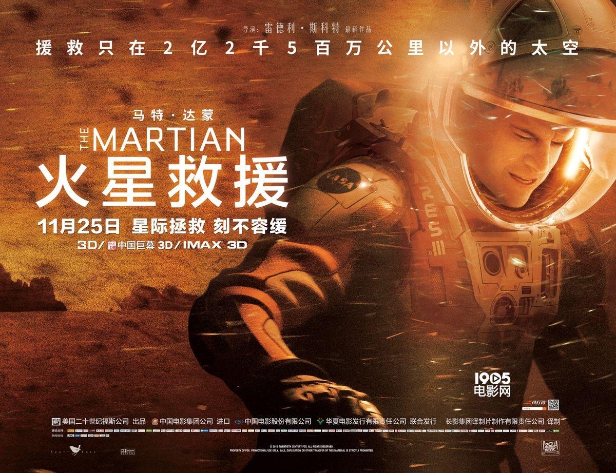 《火星接济》查斯坦:上火星会看《权利的游戏》
