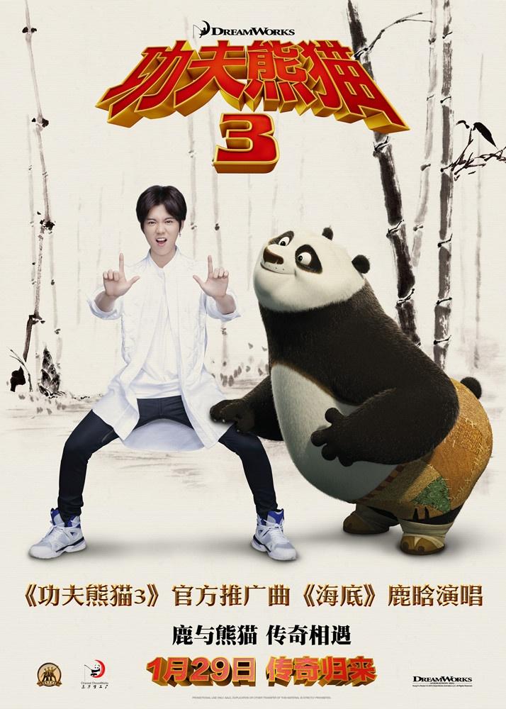 功夫熊猫3海报高清图片