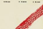"""著名导演叶京处女作《记得少年那首歌1969》公映在即,这部描写60年代特殊背景下的青春片据悉因""""歌""""而起,因""""歌""""而拍。而片中的歌曲一直作为""""神秘杀器"""",片方始终秘而不宣,直至今日""""白色情人节"""",片方首度以海报形式公布了第一首歌曲《资本家的女儿》的歌词。"""