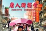 探案推理电影大热 英国神探走心中国侦探喜感