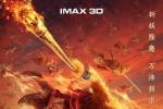 3D奇幻巨制《三打白骨精》 将于春节档登陆全国