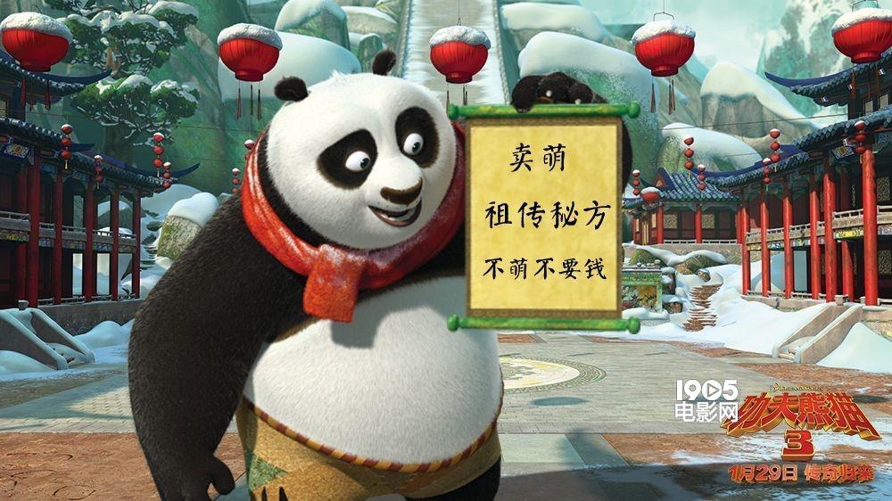 熊猫头像招牌可爱