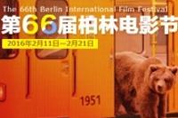 第66届柏林电影节专题