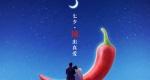 《爱情麻辣烫》发布定档预告 七主演爱情关系曝光