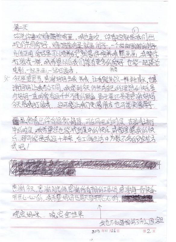雨露母亲的泪曲谱-写信曝光 感谢妈妈生我养我