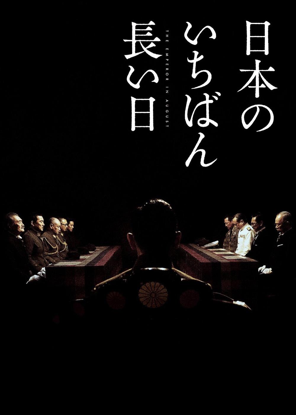 引网友热议_日本最长的一天_电影海报_图集_电影网_1905.com