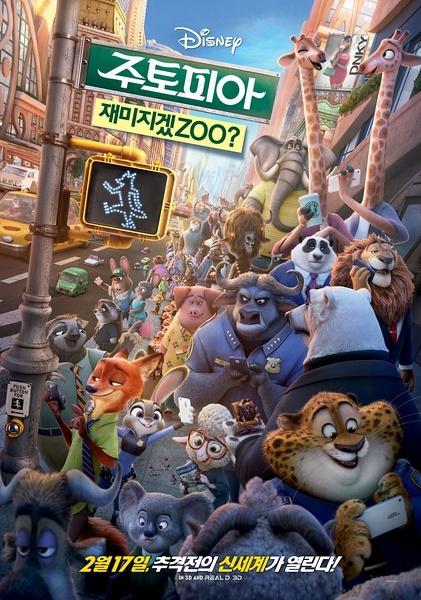 迪士尼动画片《疯狂动物城》