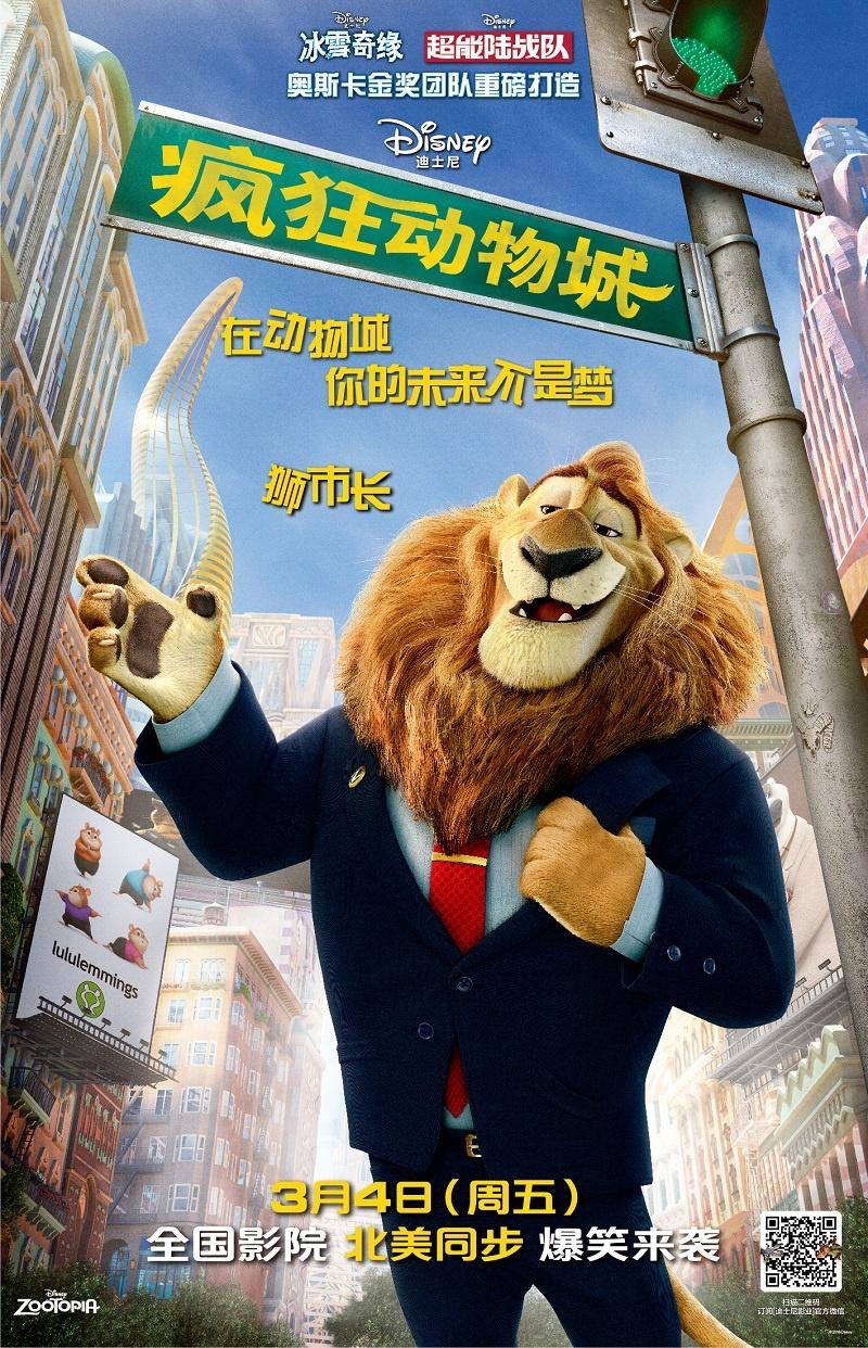 """北京时间2月25日消息,由迪士尼影业出品、迪士尼动画工作室制作、中影/华夏全国发行的《疯狂动物城》(Zootopia) 即将于3月4日与北美同步上映,日前片方也发布了一支最新精彩的电影片段和一系列人物海报,其中更包括专为中国观众打造的熊猫主播形象。新曝光的电影片段中,警官兔朱迪则勇追偷包贼,在动物城内上演了一场精彩绝伦、幽默搞笑的""""小人国大冒险""""。 迪士尼动画工作室继在中国及全球好评如潮、票房大卖的《冰雪奇缘》(Frozen)和《超能陆战队》(Big Hero 6)后乘胜追击,再为"""