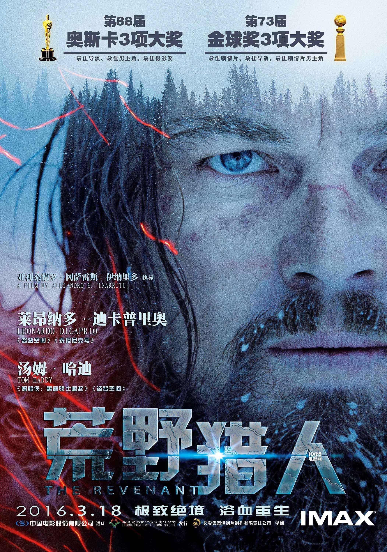 《荒野猎人》监制:在中国寻投资看缘分更看信任图片