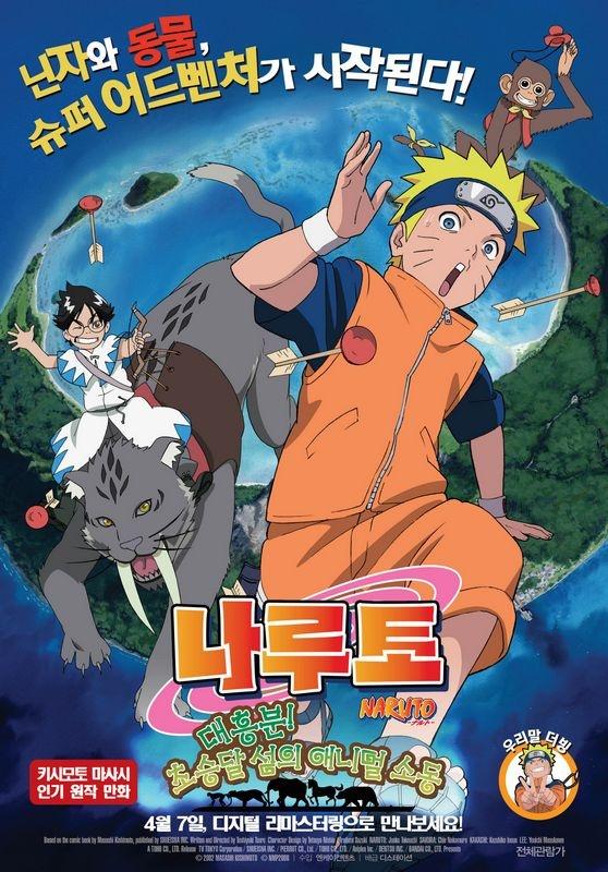 火影忍者剧场版3:三日月岛的动物骚动!