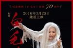 歌剧《白毛女》3D舞台艺术片 启动全国9城市路演