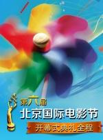 第六届北京国际电影节开幕式典礼全程