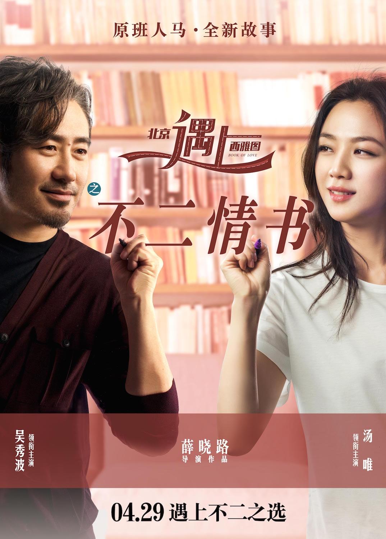 2016国产爱情.北京遇上西雅图2之不二情书.Finding Mr. Right 2 .HD720P迅雷下载