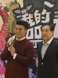 《我的1000万》云南首映 老戏骨秦沛一秒变萌叔