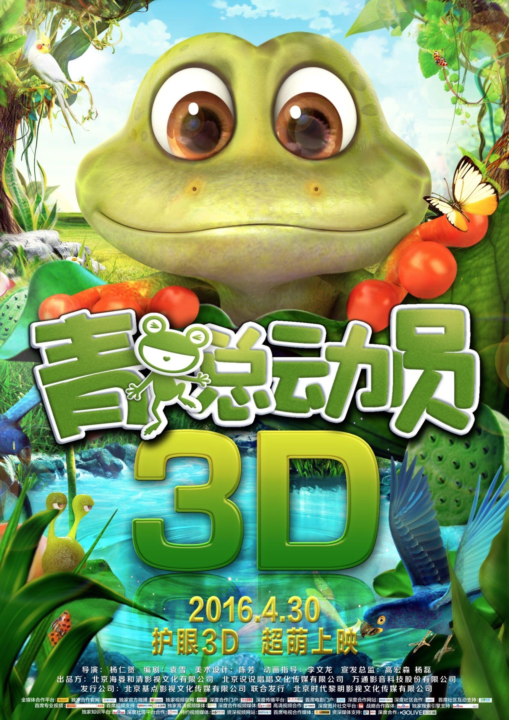 9《青蛙总动员》