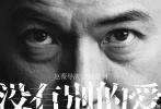 """今天(4月25日)下午,赵薇发布一条微博:""""眼睛能看到的东西,不一定是真相!你猜他们都是sei?""""曝光了她个人第二部导演作品《没有别的爱》的八位演员阵容。"""