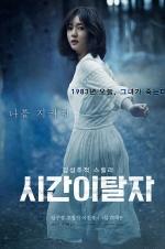 韩国票房:《时间脱离者》连庄 影市整体惨谈