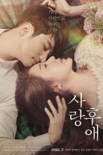 朴施厚尹恩惠《爱后爱》延档 有望中韩同期上映