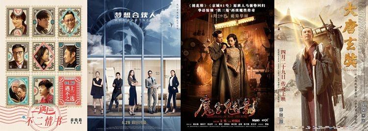 """《北京遇上西雅图之不二情书》、《梦想合伙人》、《魔宫魅影》等四片争霸 今年五一档于前日周五提前开始,去年是""""三英战复联""""(《左耳》、《何以笙箫默》、《万物生长》VS《复仇者联盟2》),今年由于重磅选手《美国队长3:内战》将在下周周末上映,所以没有外语片加入本档期的竞争。4月29日同日四部华语新片同期上映,既有《北京遇上西雅图之不二情书》(以下简称《北西2》)这样的爱情片、也有《魔宫魅影》这样的惊悚片,还有正经的励志类型《梦想合伙人》以及古典传记影片《大唐玄奘》。 根据数据,截止到"""