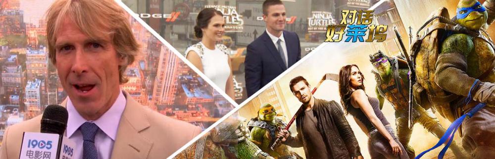 【对话好莱坞】直击《忍者神龟2》全球首映式