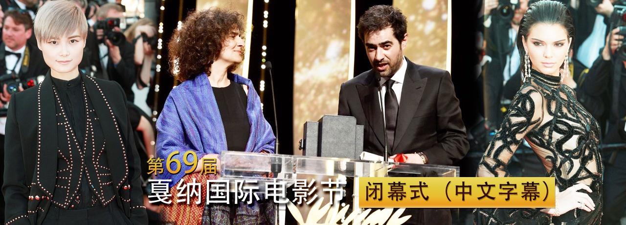 第69届戛纳国际电影节闭幕式(中文字幕)