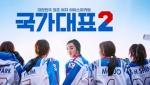 《国家代表2》首曝预告 秀爱领衔国家女子冰球队