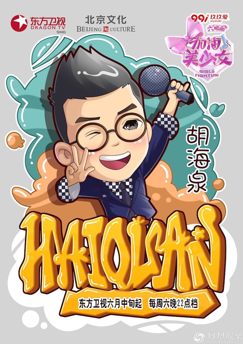 《加油!美少女》再曝漫画版海报 黄晓明胜利可爱变身