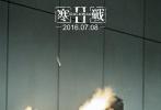"""作为第19届上海国际电影节的开幕电影,《寒战2》的沪上造势之旅极为高调:电影节开幕前一天就找来彭于晏、杨祐宁、周笔畅来一把""""青春尖叫"""",开幕当天大规模媒体看片、全主创亮相,随后一群天王走上开幕式红毯,开幕式后再来个全球首映,怎一个叱咤风云了得。"""