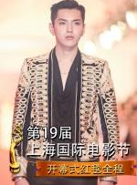 第19届上海国际电影节开幕式红毯