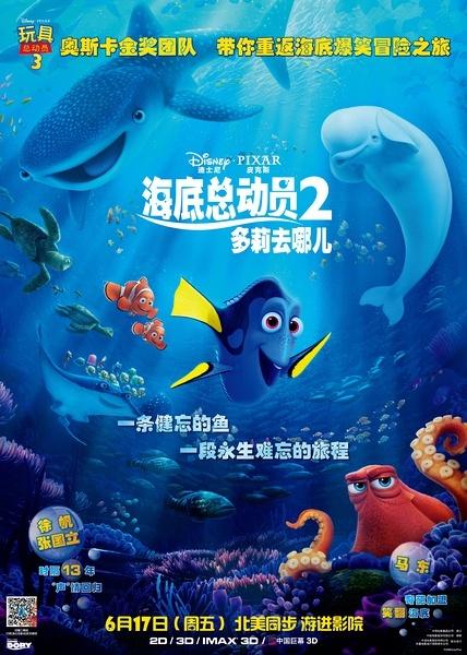 《海底总动员2》还加入了鲨鱼