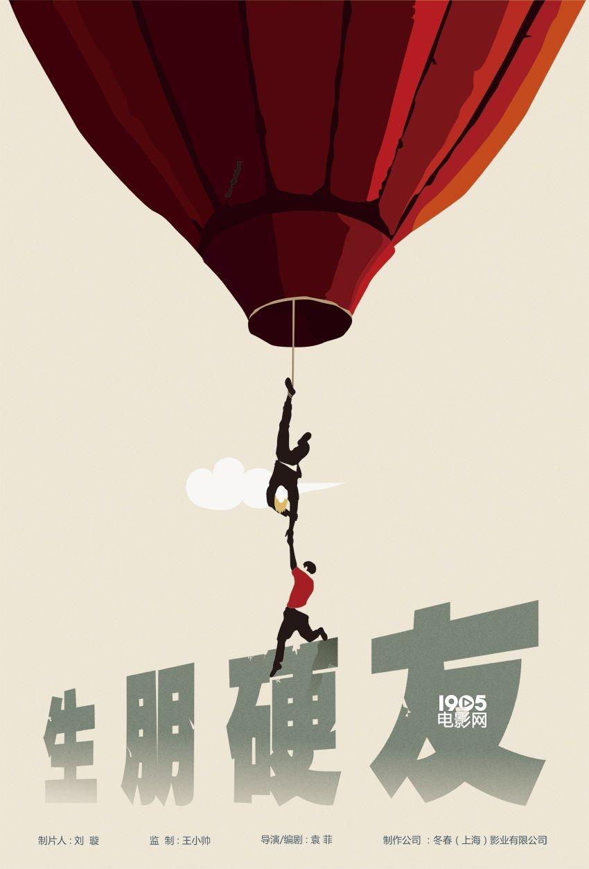"""1905电影网讯 第19届上海国际电影节期间,""""冬春之夜""""昨日(6月15日)在上海举行,王小帅导演客串主持人,圈内朋友秦海璐、梅婷、黄璐、杜家毅、严歌苓等纷纷到场。活动上,导演王小帅与制片人刘璇共同宣布冬春(上海)影业有限公司成立,并公布了公司发展规划。其中,王小帅导演的最新剧情片《地久天长》以及其监制袁菲导演的动作喜剧片《生朋硬友》,首度曝光概念海报。据悉,《地久天长》将于2016年10月开机,该片将开启王小帅继""""生命三部曲""""之后的宏大叙事作品系列&mda"""