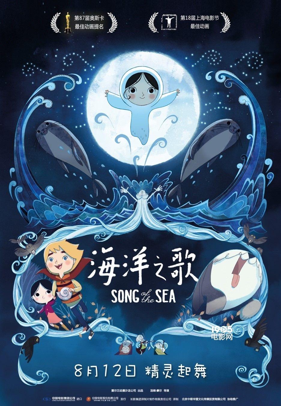 海洋之歌 定档8.12 有望再创暑期档动画传奇