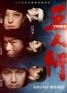 《三人行》——杜琪峰的银河制作创作记录