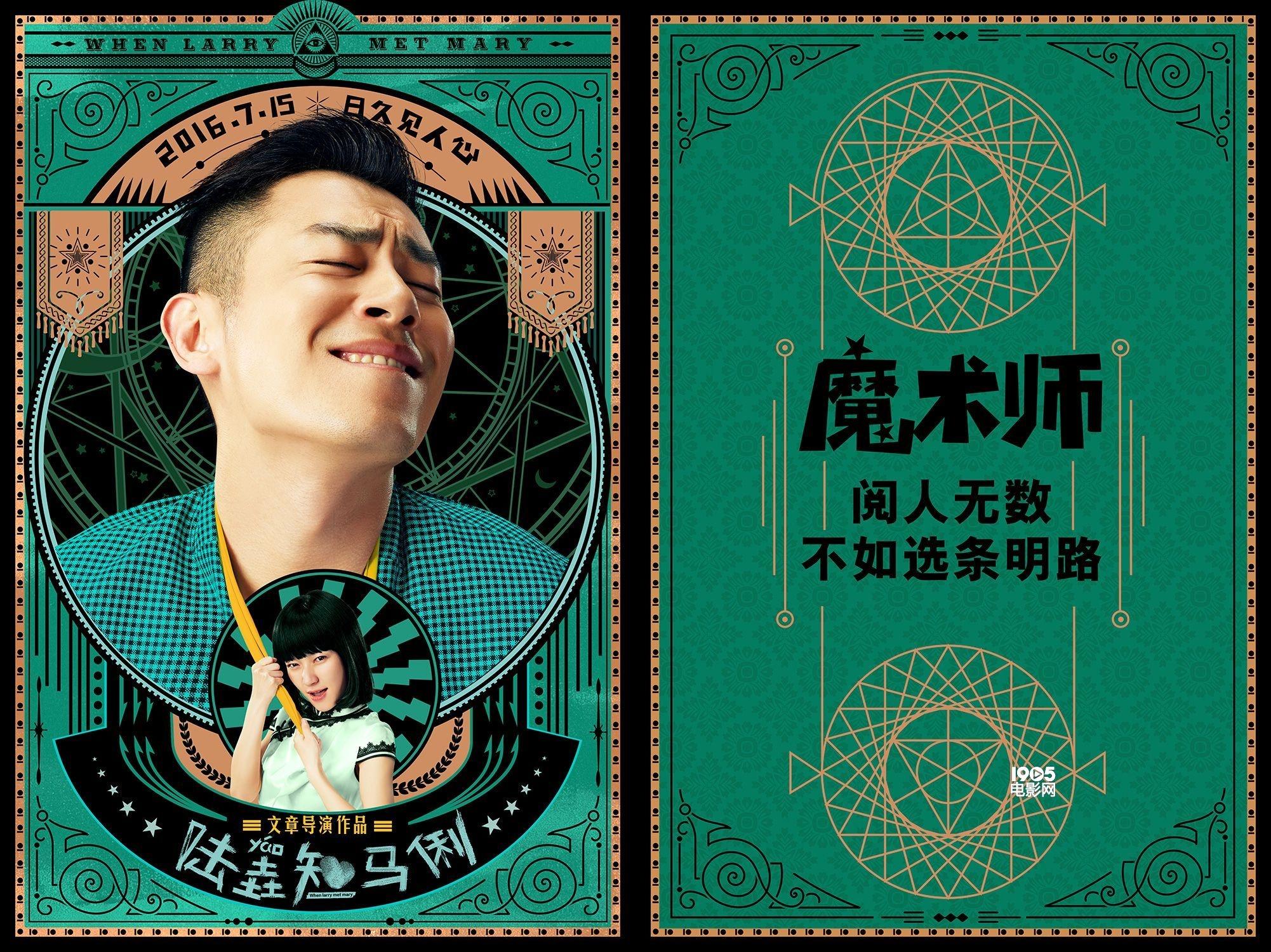 《陆垚知马俐》塔罗牌海报