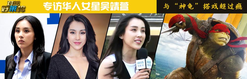 """【对话好莱坞】专访吴靖萱 与""""神龟""""搭戏超过瘾"""